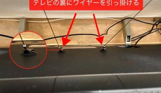壁を傷つけずにテレビを壁に固定する方法