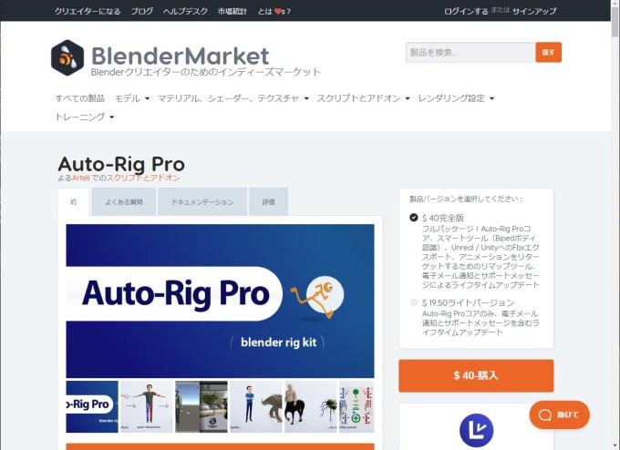 Blender AutoRig Pro リグ