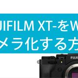 fujifilm xt-4 webカメラ 富士フィルム