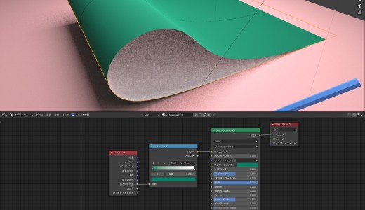blender ポリゴンの両面に色を付ける方法