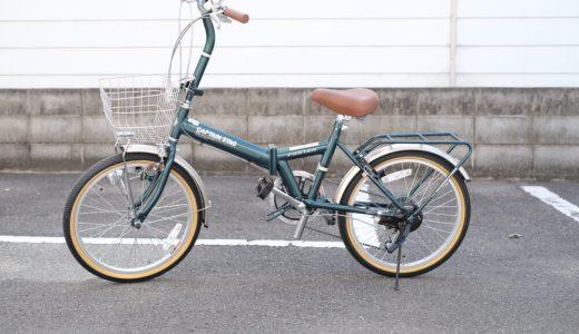 キャプテンスタッグの折り畳み自転車を買ってみた。