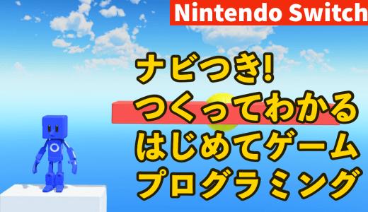 最高のプログラミング入門ソフト Nintendo Switch ナビつき! つくってわかる はじめてゲームプログラミング