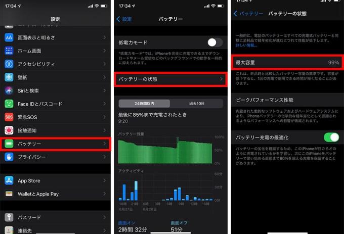 coconutBattery iPad Pro バッテリーの劣化度 調べる