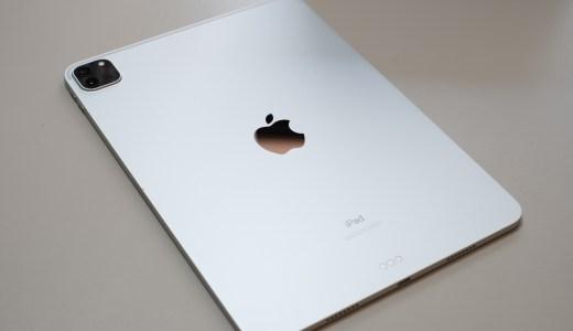 ついにiPadにもM1チップ搭載!  第3世代iPad Pro 11インチを購入