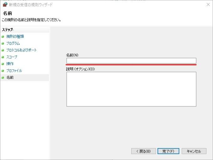 Windows リモートデスクトップ デフォルト 3389 ポート番号