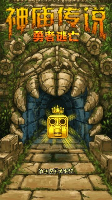 Temple Run like Java game for Symbian^3/Belle phones