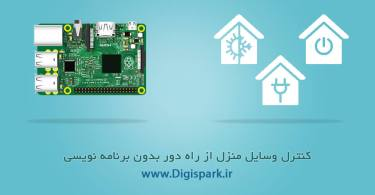 bms-iot-with-Nodered---digispark