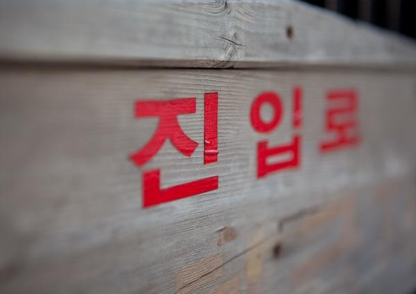 Korean_Writing.jpg
