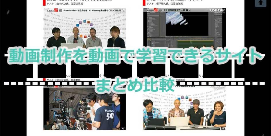 動画制作を動画で学習できるサイトまとめ比較