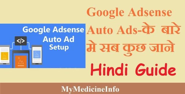 google-adsense-auto-ads हिंदी
