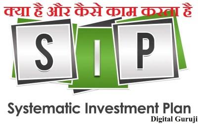 SIP क्या है और कैसे काम करता है? SIP की विशेषताएं