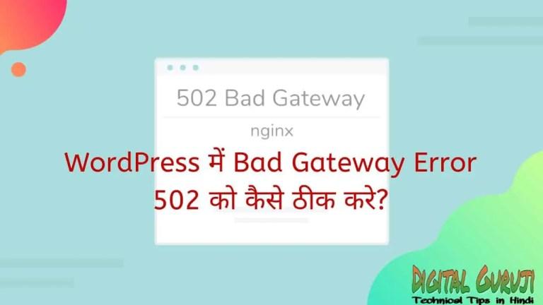 Bad Gateway Error 502