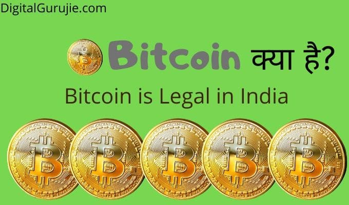 bitcoin kya hai in hindi india