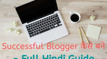 Successful Blogger कैसे बने- Full Hindi Guide