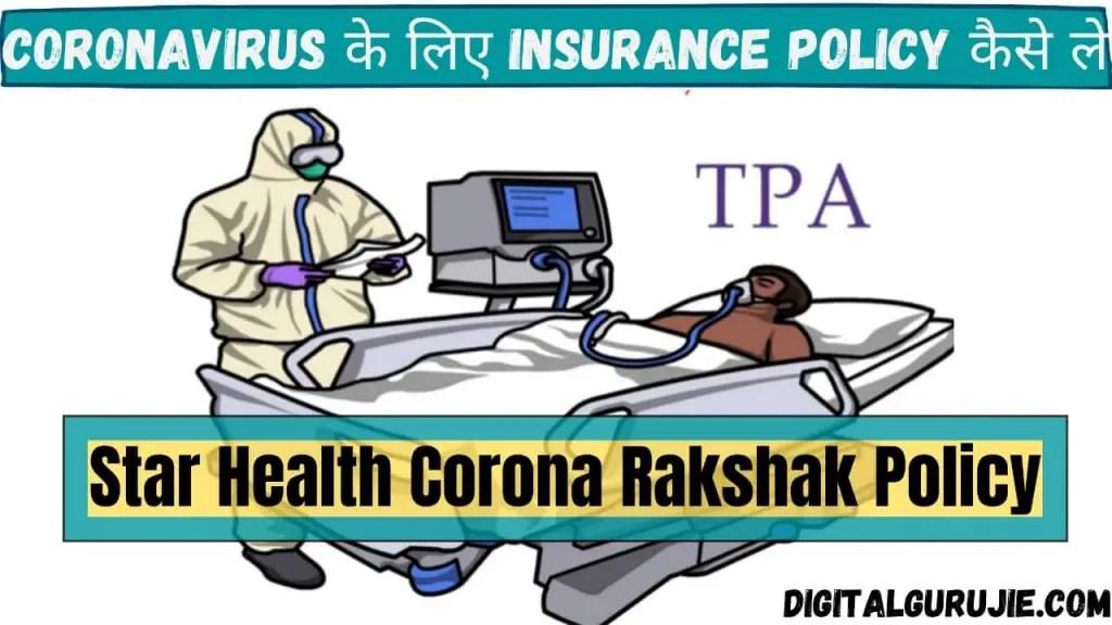 Star Health Corona Rakshak Policy
