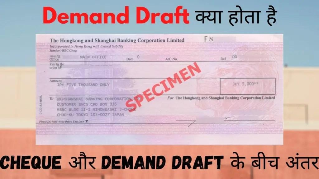 Demand Draft क्या है हिन्दी