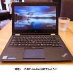 ThinkPadのレビュー記事まとめ~2016年秋