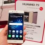 Huawei P9、ライカレンズの実力は?