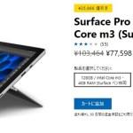 Microsoft Surface Pro 4が在庫処分で25%オフ