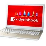 dynabookのノートPCがさらに安くなる特設ページ