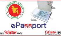 অবশেষে চালু হচ্ছে ই-পাসপোর্ট, উদ্বোধন করবেন প্রধানমন্ত্রী-Digital Khobor