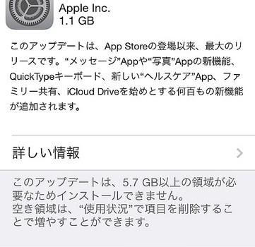 iPhone 5sをiOS8.0にアップデート