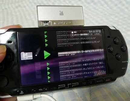 今頃感動 PS3+PSPのリモートプレイでどこでも番組視聴