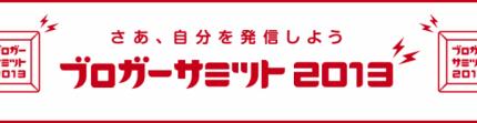 ブロガーサミット2013 ブログ読者200名無料招待