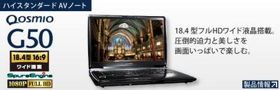 TOSHIBA Qosmio G50 & dynabook UX
