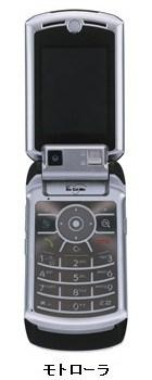 DoCoMo HSDPAサービス対応モトローラ製iPodケータイを今夏発売?