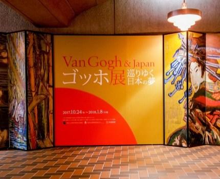 日本とファン・ゴッホのつながりが分かる ゴッホ展
