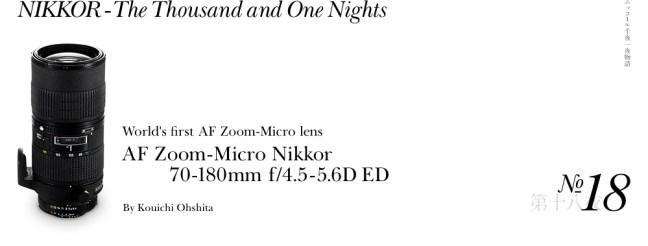 AF Zoom-Micro Nikkor 70-180mm f:4.5-5.6D ED 02