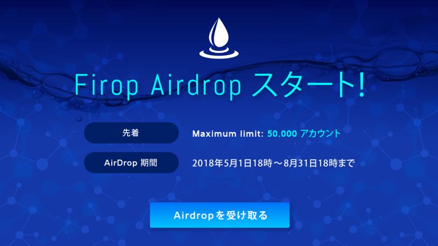 仮想通貨ICO Firop(FDP) エアドロップ(Airdrop)