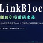 【仮想通貨】LinkBlock /ICOプラットフォーム/エアドロップ