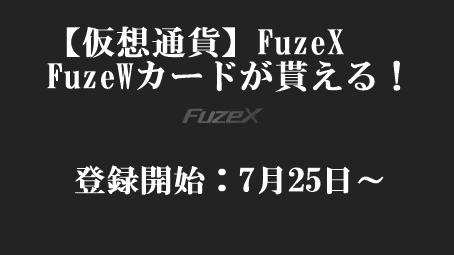 【仮想通貨】FuzeX/FuzeWカードが貰える!/FXTトークン/登録開始:7月25日~