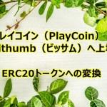 【仮想通貨】プレイコイン(PlayCoin)、Bithumb(ビッサム)へ上場/ERC20トークンへの変換
