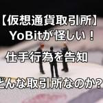 【仮想通貨取引所】YoBitが怪しい!仕手行為を告知/どんな取引所なのか?