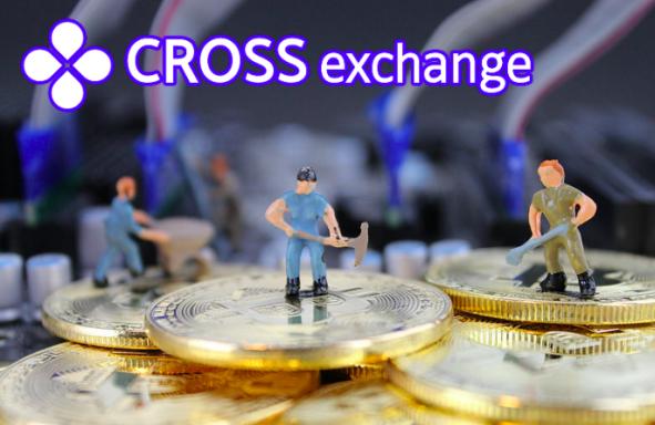 【仮想通貨取引所】CROSS exchange口座開設方法/取引マイニングで報酬がもらえる
