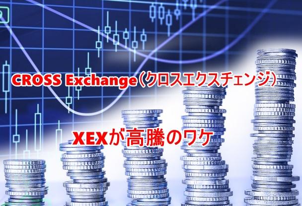 CROSS Exchange(クロスエクスチェンジ)XEXが高騰のワケ