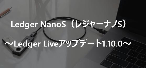 Ledger NanoS(レジャーナノS)- Ledger Liveアップデート1.10.0