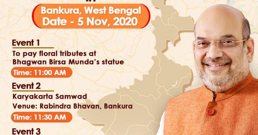 West Bengal Assembly Elections 2021: बंगाल चुनाव से पहले भाजपा तैयार, गृह मंत्री अमित शाह पश्चिम बंगाल 2 दिनो के दौरे पर पहुंचे