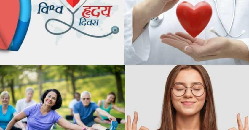 World Heart Day: अच्छे स्वास्थ्य और लंबी आयु के लिए आज सुनिए अपनी 'दिल' की धड़कनों को