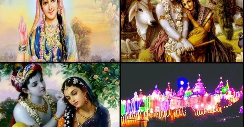 Radha Ashtami 2021: कृष्ण नगरी मथुरा में राधा अष्टमी मनाने पहुंचे भक्त, जयघोषों से गूंज उठा बरसाना