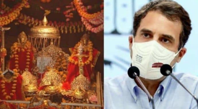 Congress Leader Rahul Gandhi's Jammu visit begins today, to go Shri Mata Vaishno Devi Mandir on foot fromKatra