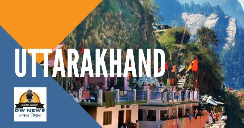 Uttarakhand News Live Updates: उत्तराखंड मुख्यमंत्री पुष्कर सिंह धामी ने अतिवृष्टि प्रभावित क्षेत्रों का किया हवाई सर्वेक्षण।