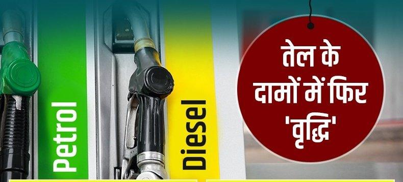 Fuel Price: Petrol, Diesel prices hiked again – 22nd Oct 2021