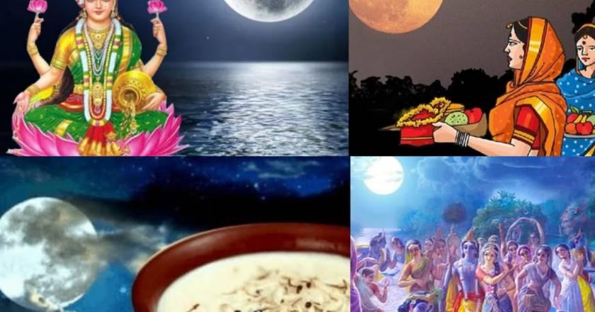 चंद्रमा से बरसता अमृत तो चांदनी करती उत्सव, शरद पूर्णिमा की रात खीर में आती है 'मिठास'