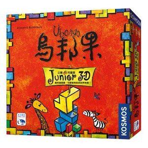 烏邦果3D兒童版