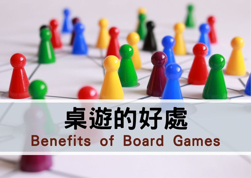 Benefits of playing board games 封面圖片
