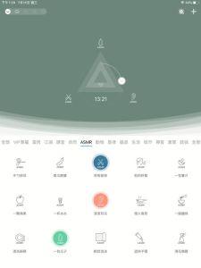 small sleep app ASMR area2